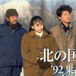 """『北の国から '92巣立ち』純とタマ子、そして五郎の誠意は """"やるなら今しかねえ"""""""